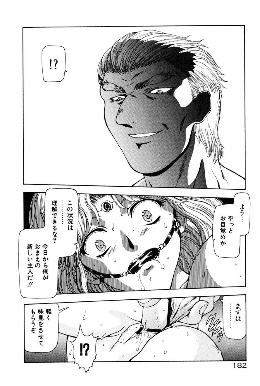Inraku Yuugi 182