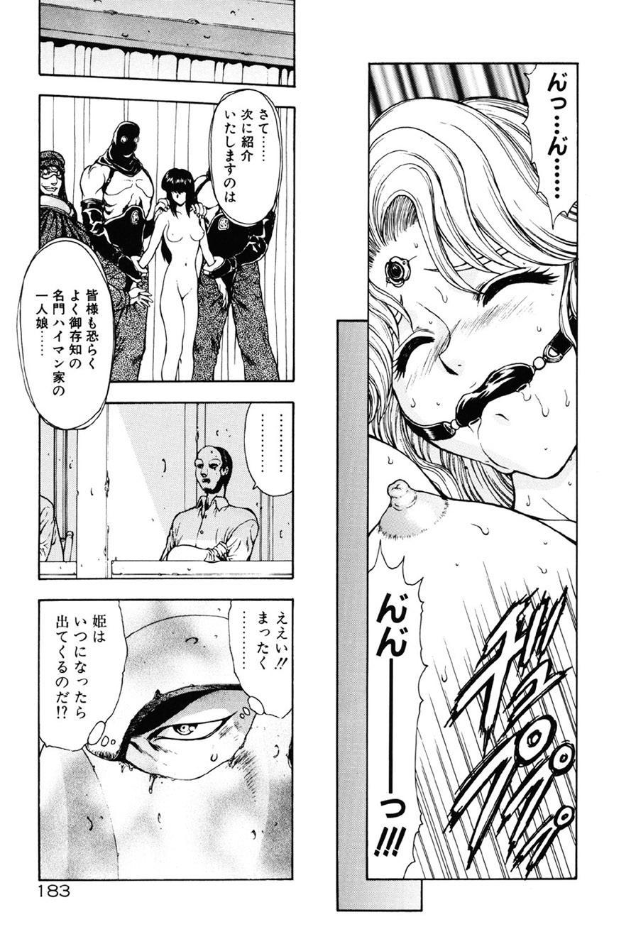 Inraku Yuugi 183