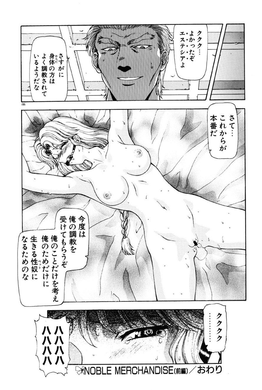 Inraku Yuugi 186