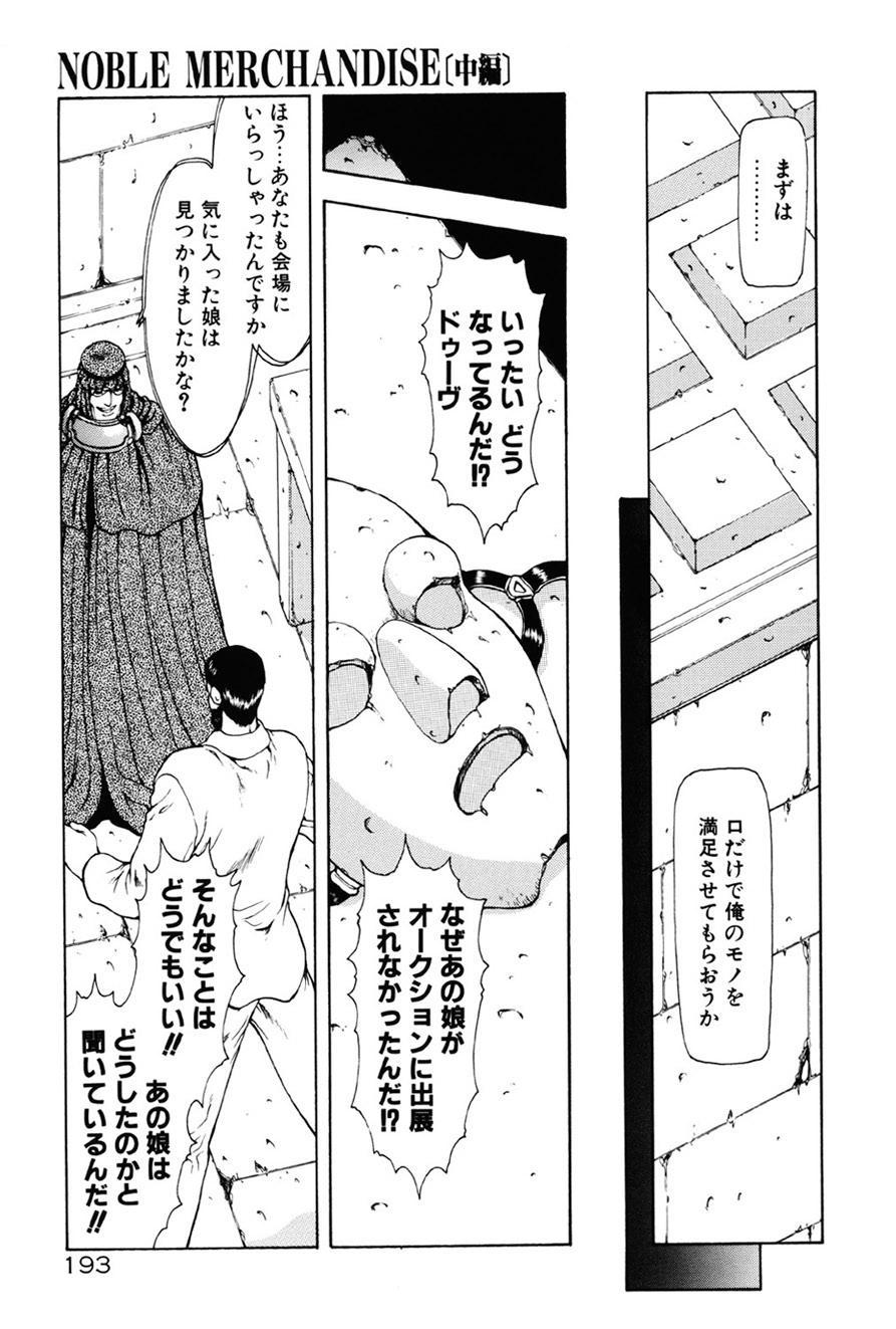 Inraku Yuugi 193