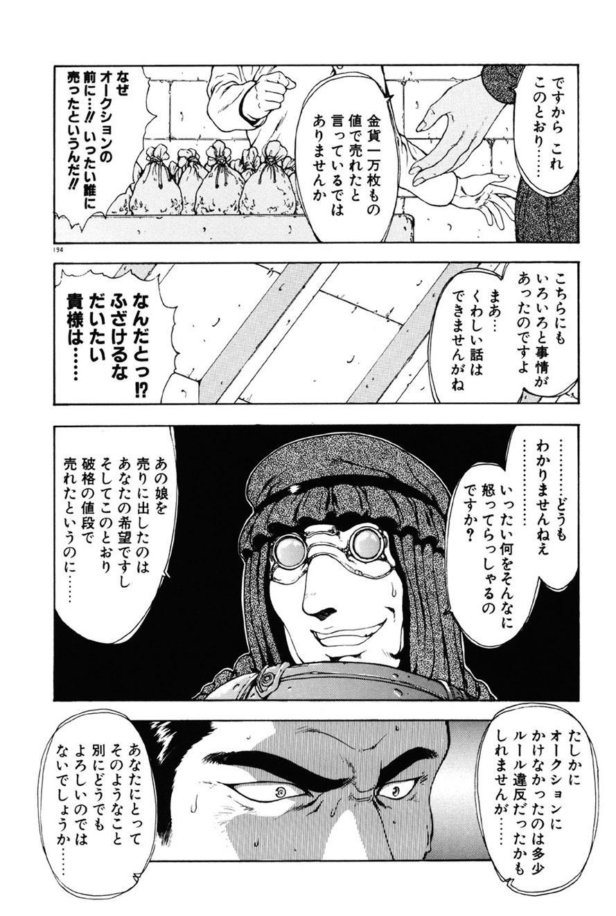 Inraku Yuugi 194