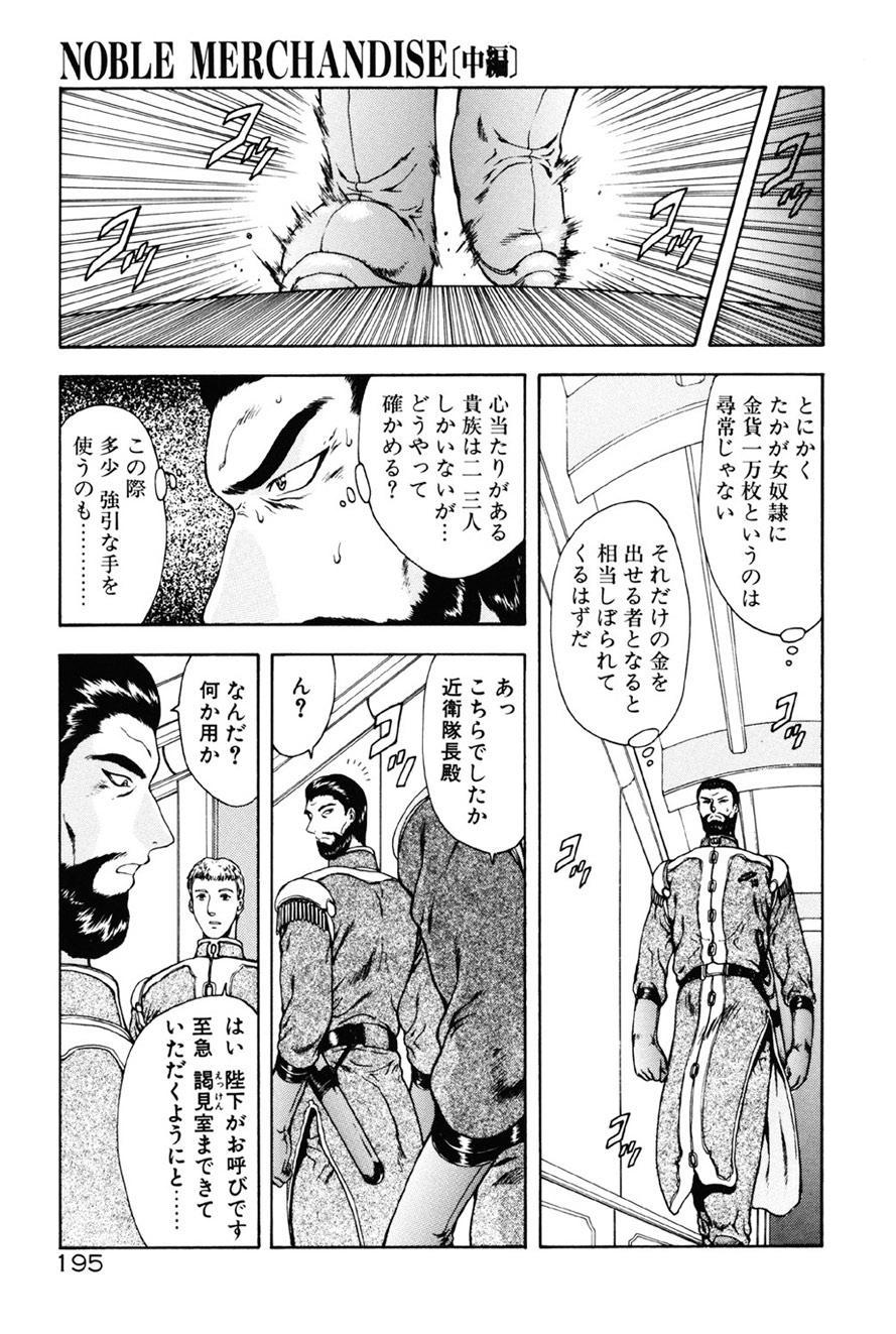 Inraku Yuugi 195