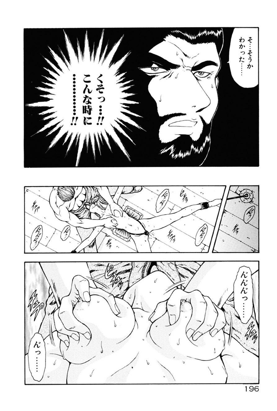 Inraku Yuugi 196