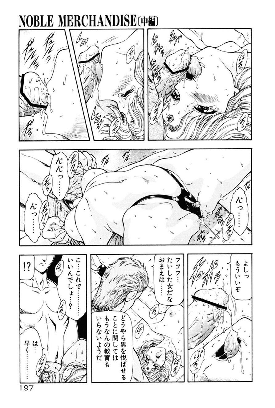 Inraku Yuugi 197