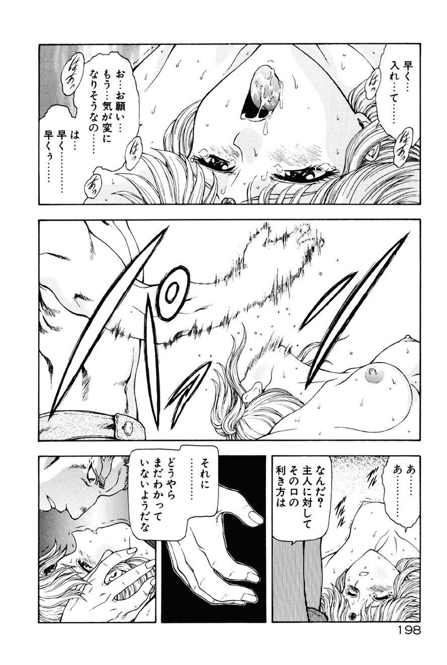Inraku Yuugi 198