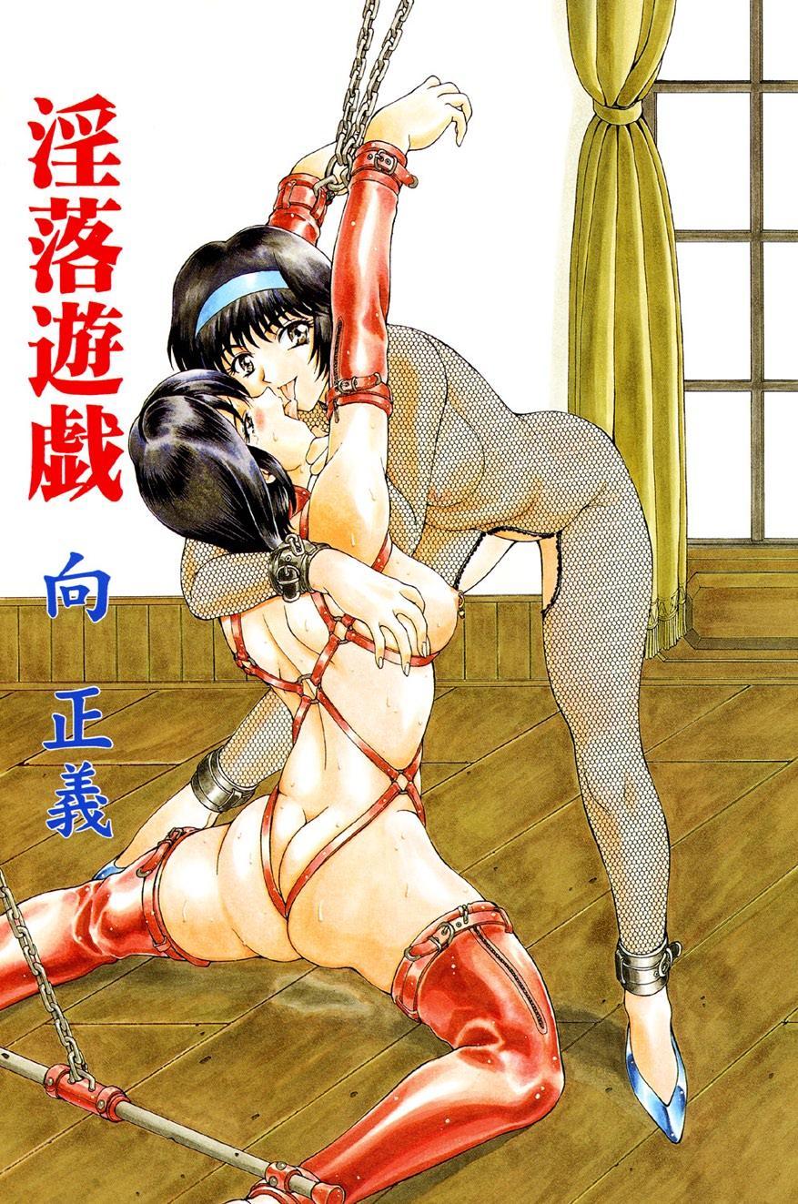 Inraku Yuugi 1