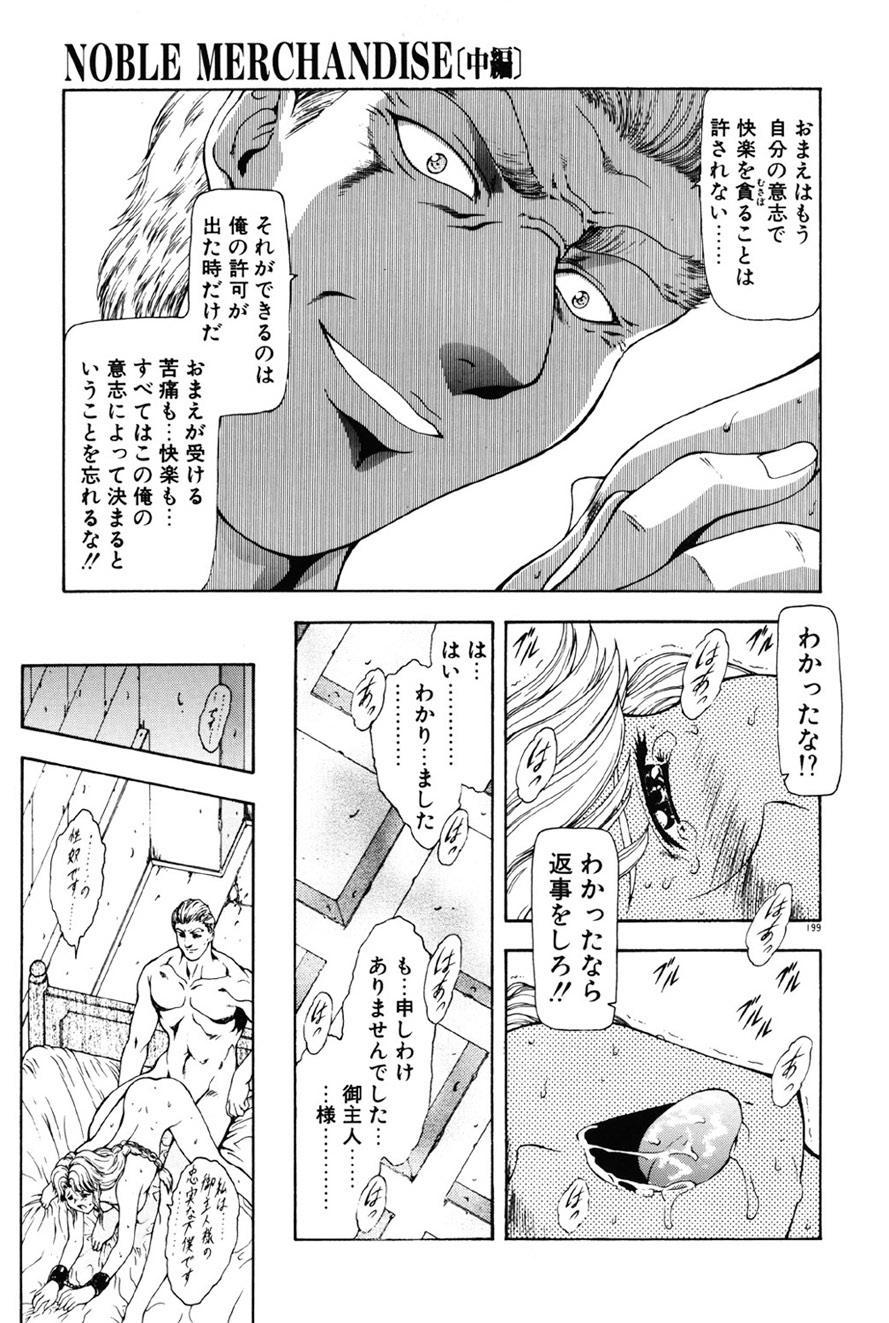 Inraku Yuugi 199