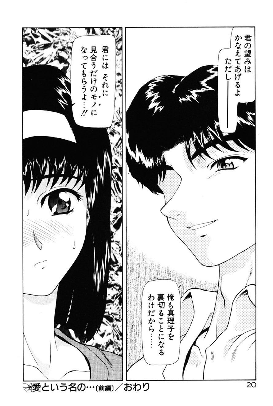 Inraku Yuugi 20