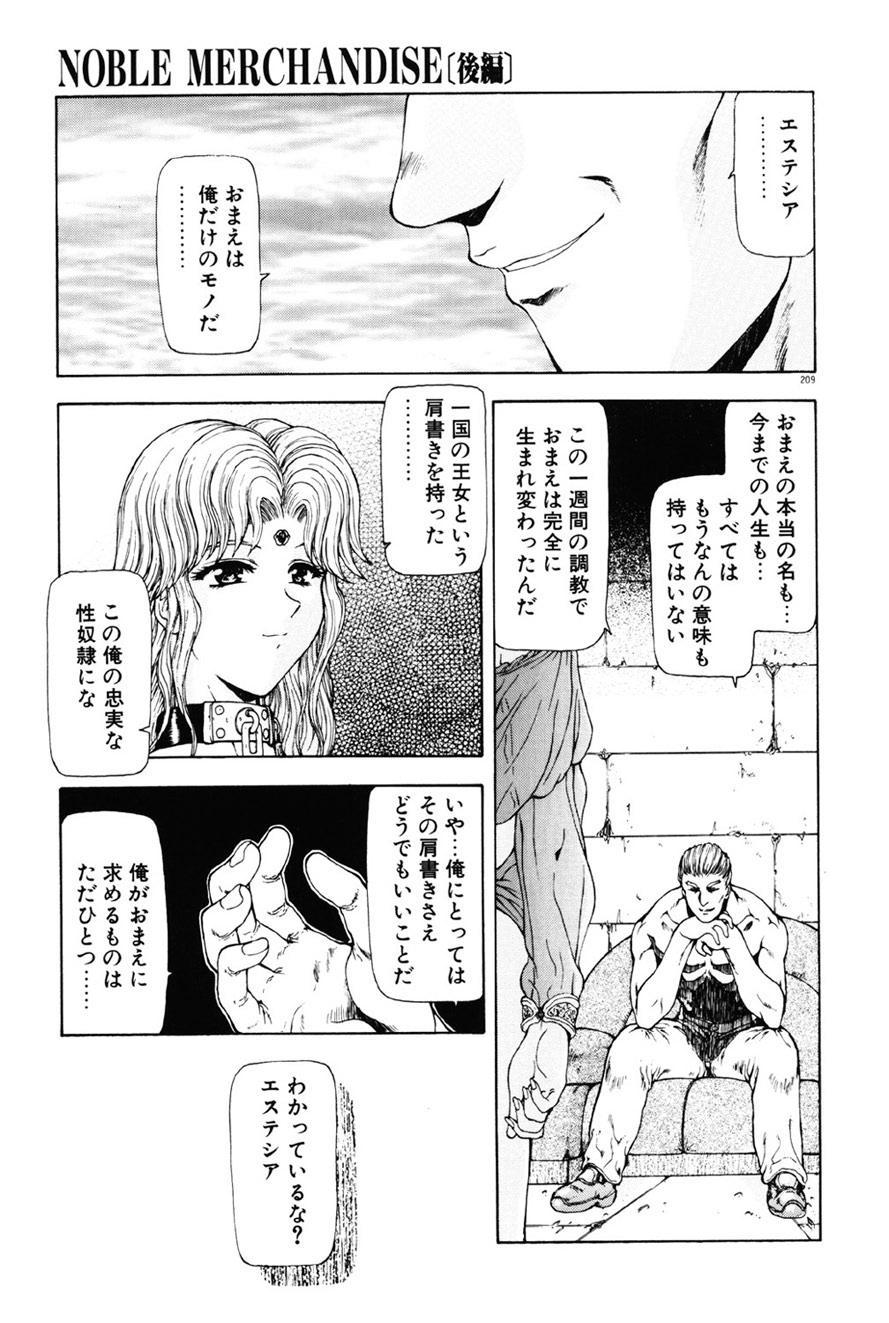 Inraku Yuugi 209