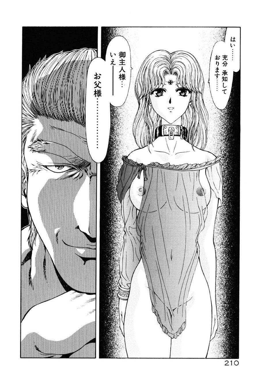 Inraku Yuugi 210