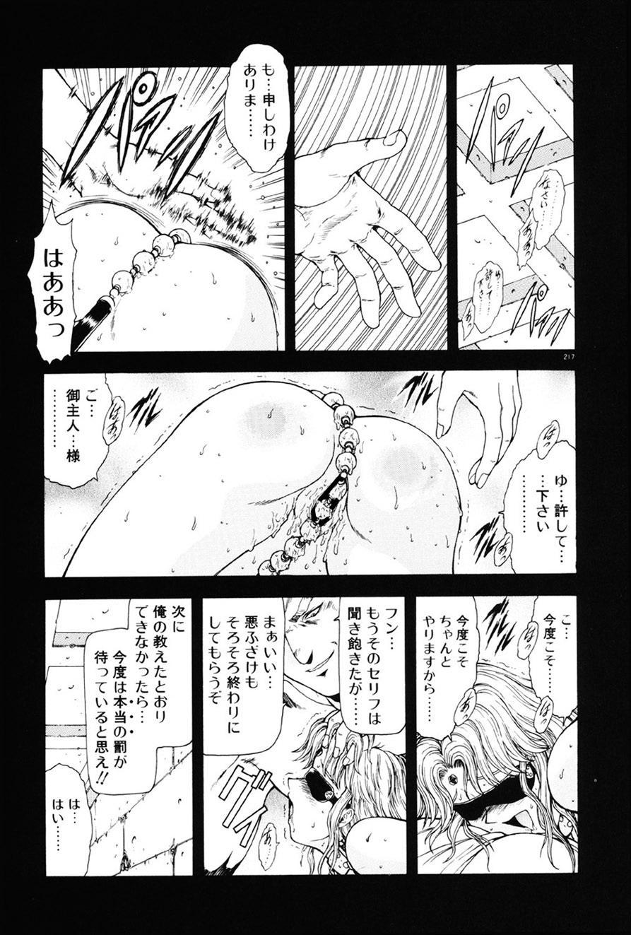 Inraku Yuugi 217