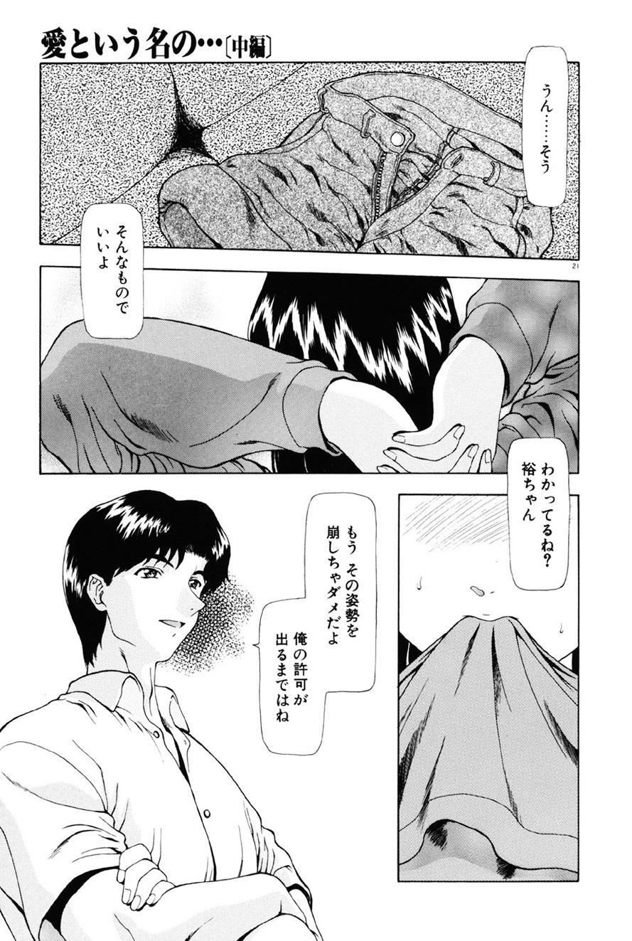 Inraku Yuugi 21