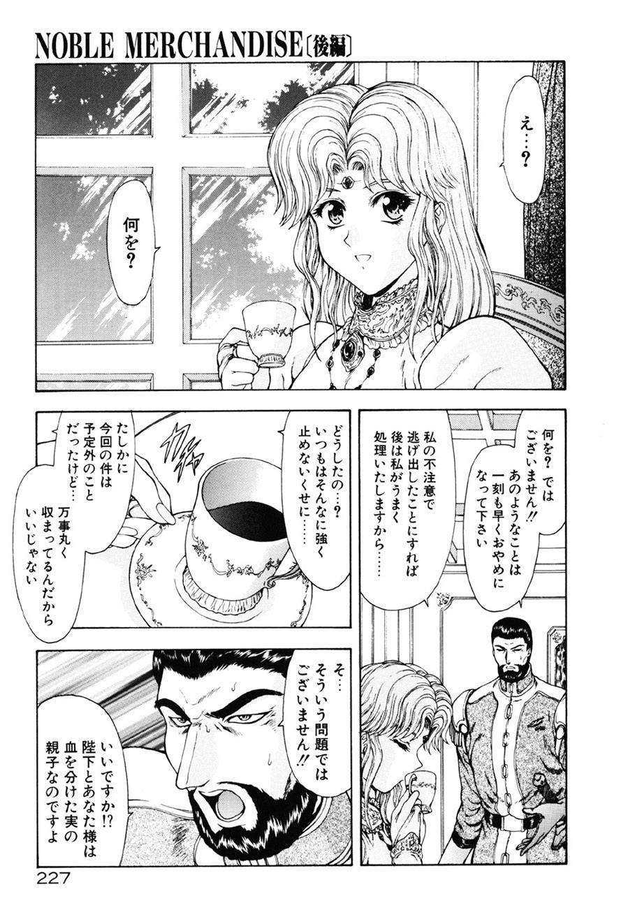 Inraku Yuugi 227