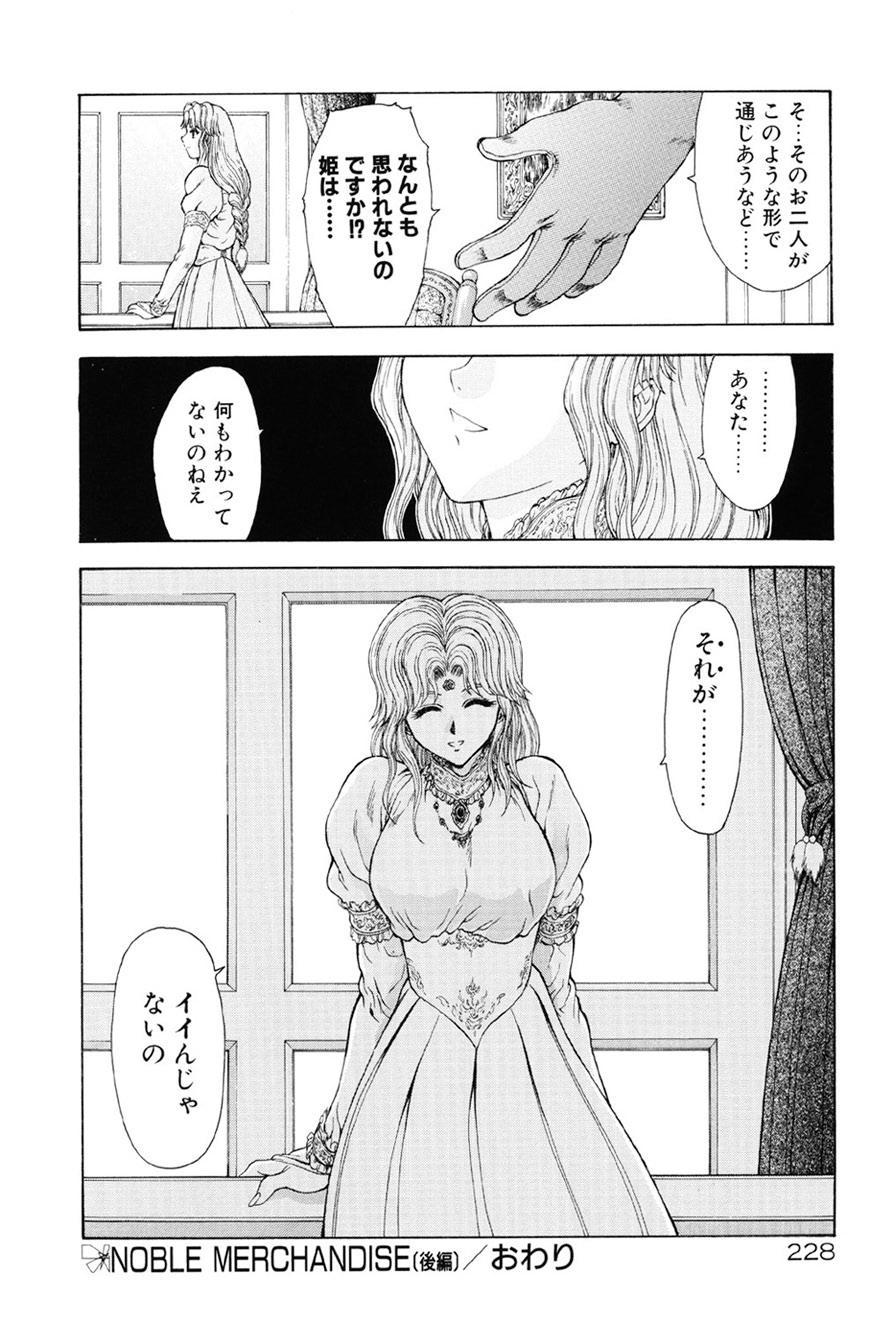 Inraku Yuugi 228