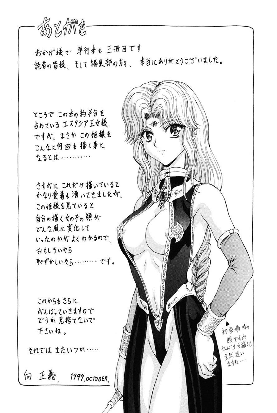 Inraku Yuugi 229