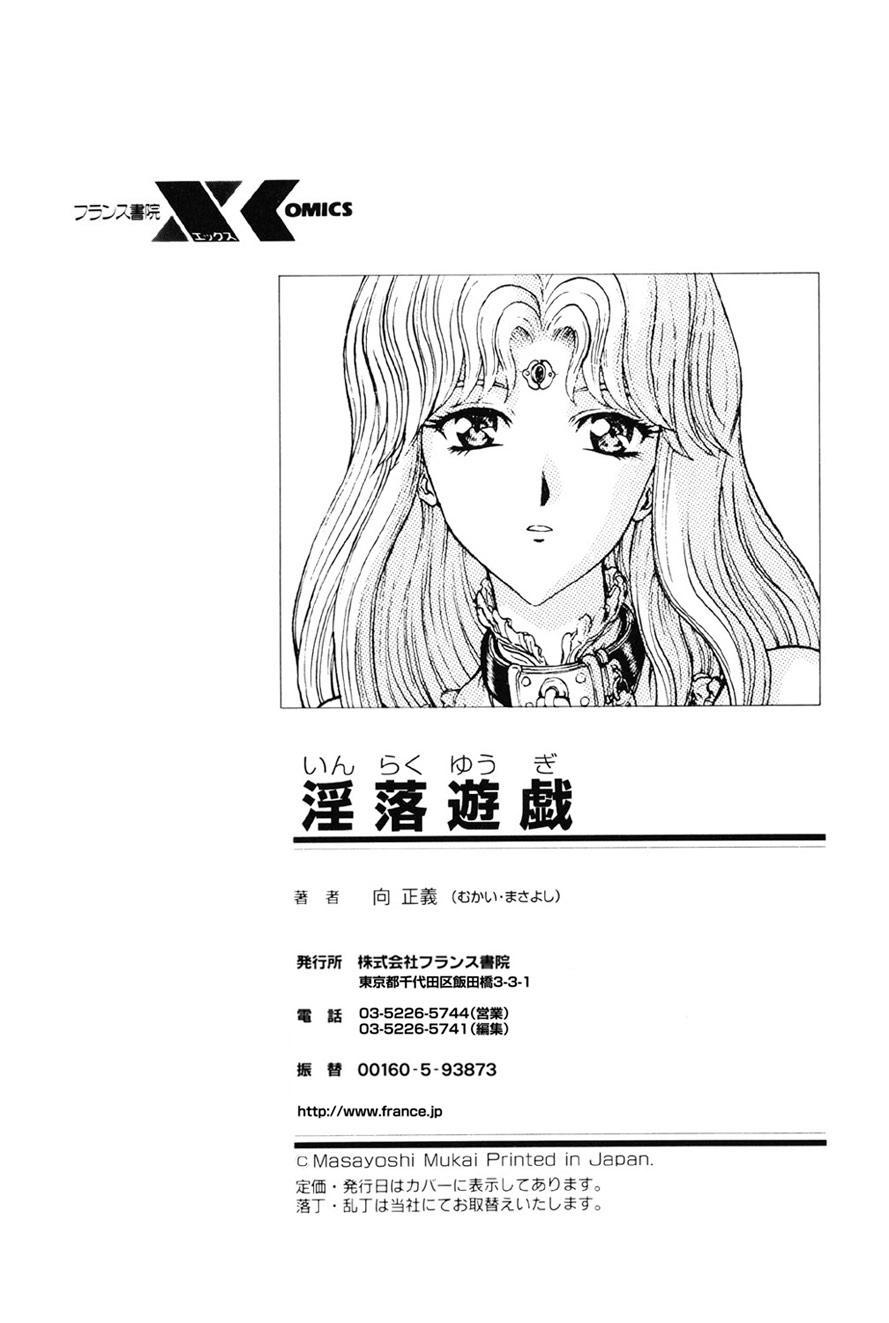 Inraku Yuugi 230