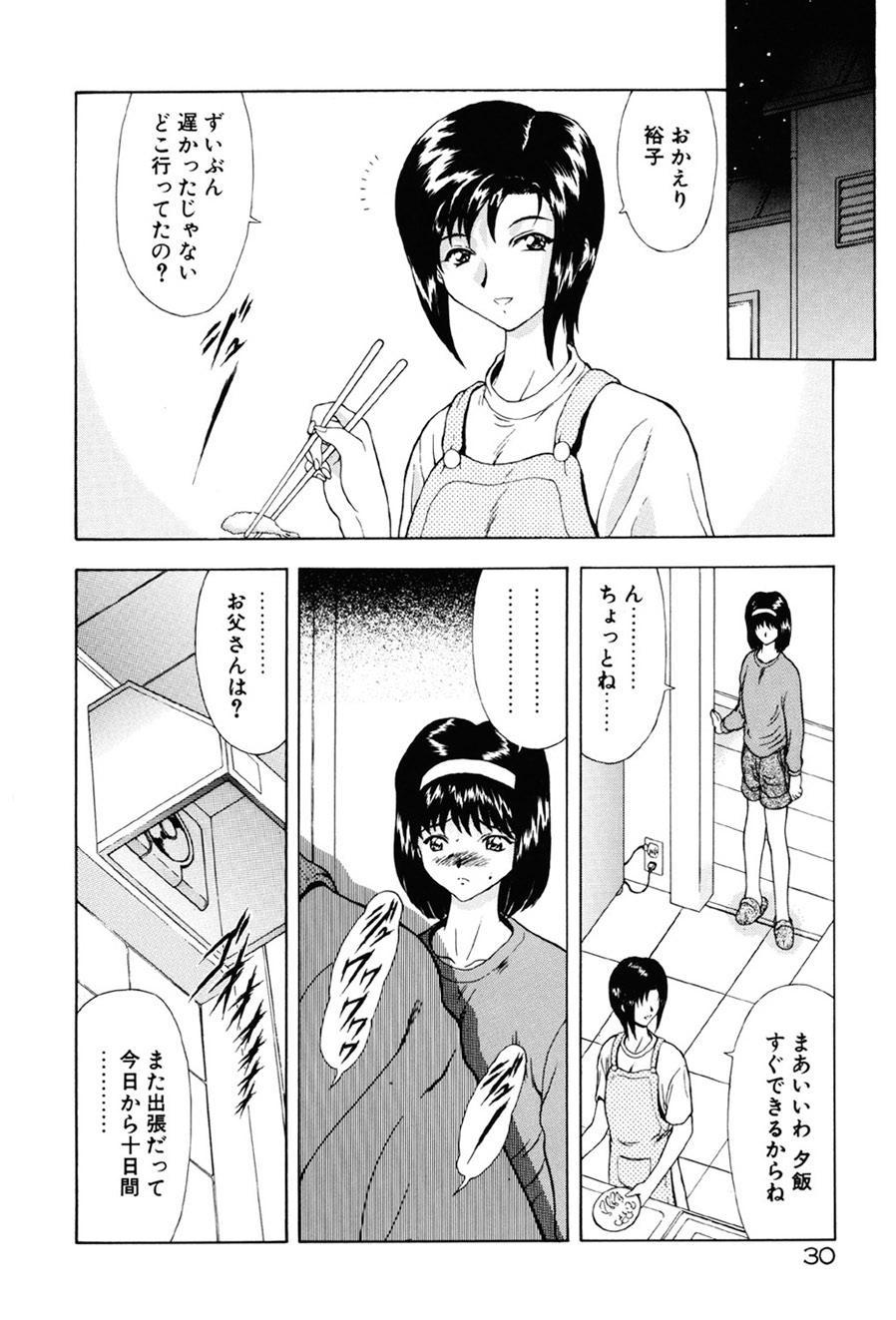 Inraku Yuugi 30