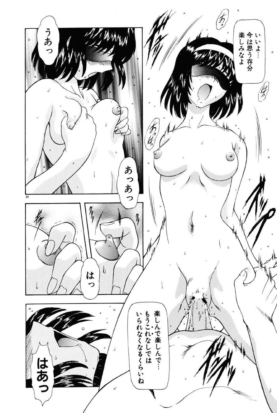 Inraku Yuugi 34