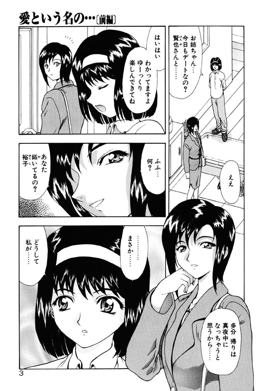 Inraku Yuugi 3