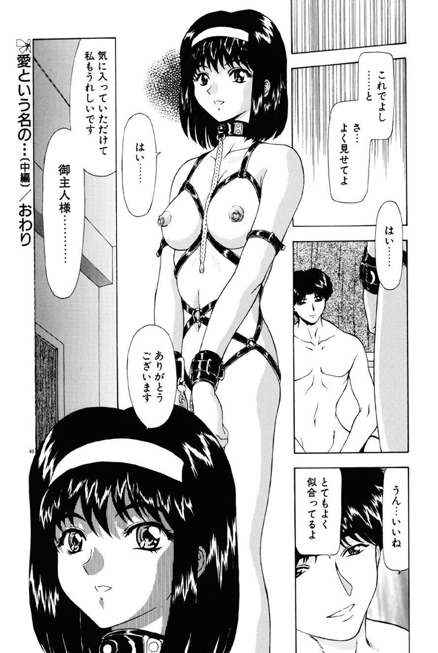 Inraku Yuugi 40
