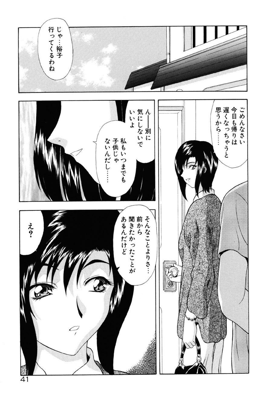 Inraku Yuugi 41