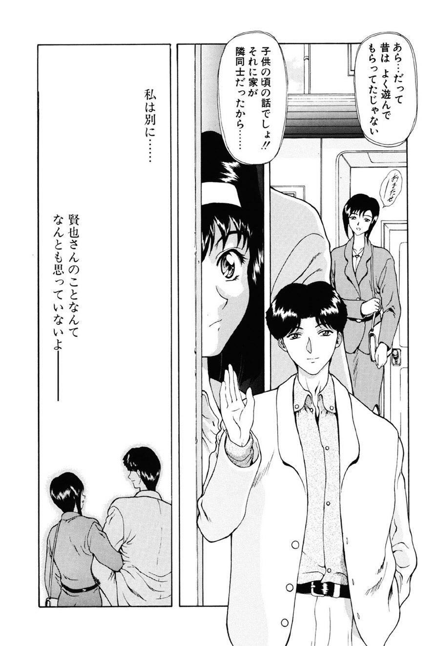 Inraku Yuugi 4