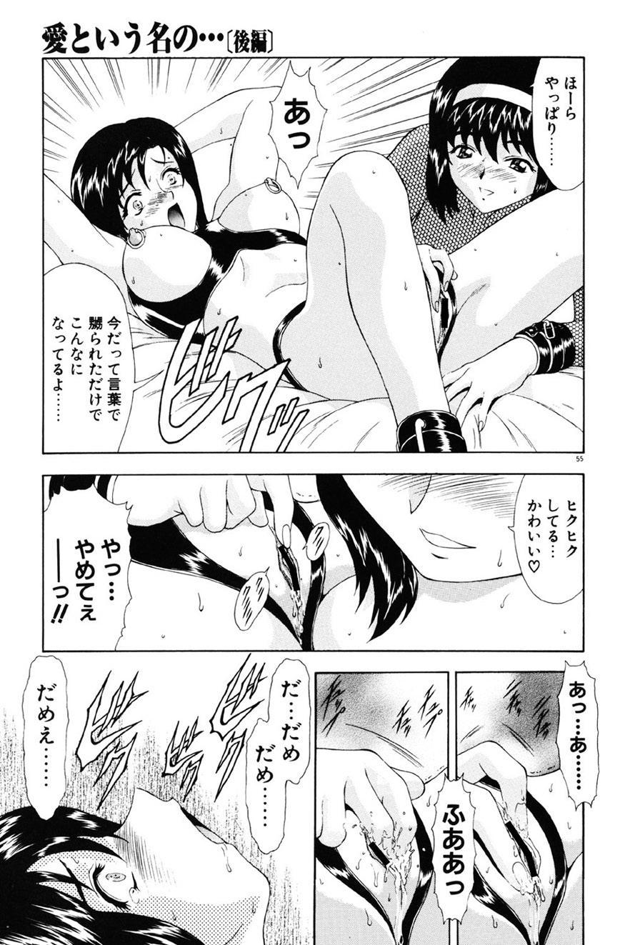 Inraku Yuugi 55