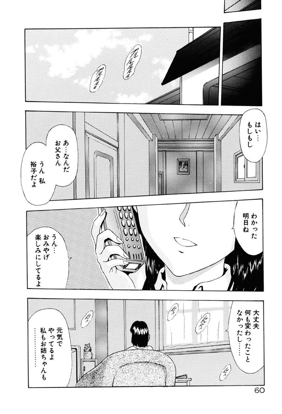 Inraku Yuugi 60