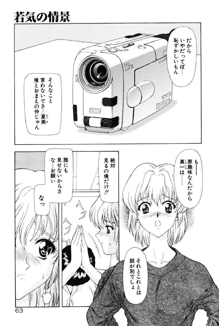 Inraku Yuugi 63