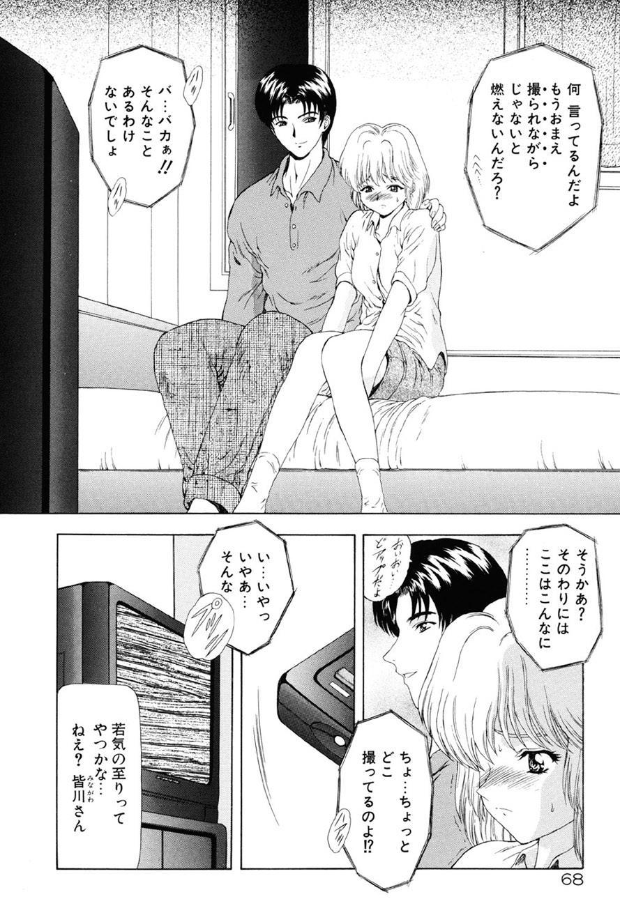 Inraku Yuugi 68