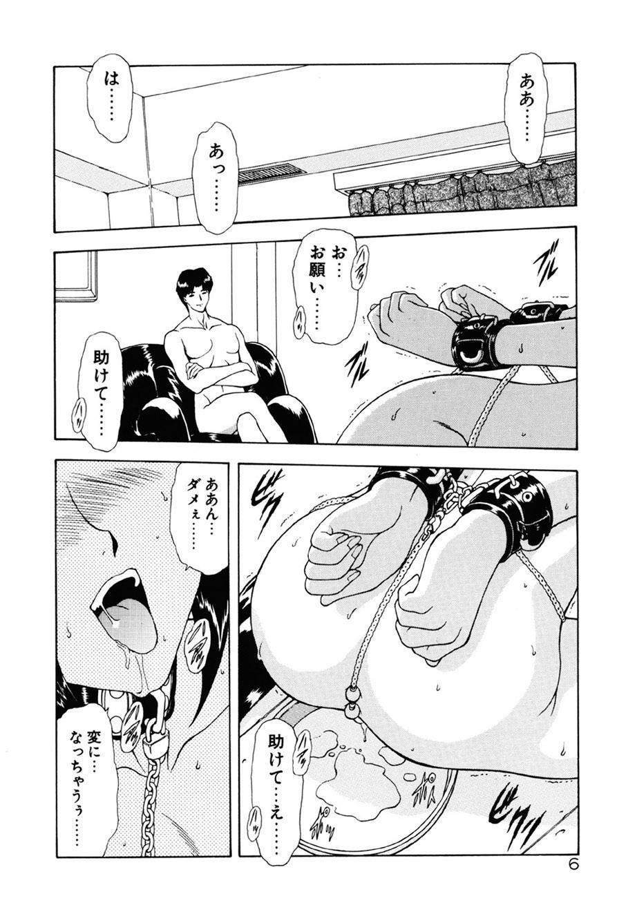 Inraku Yuugi 6