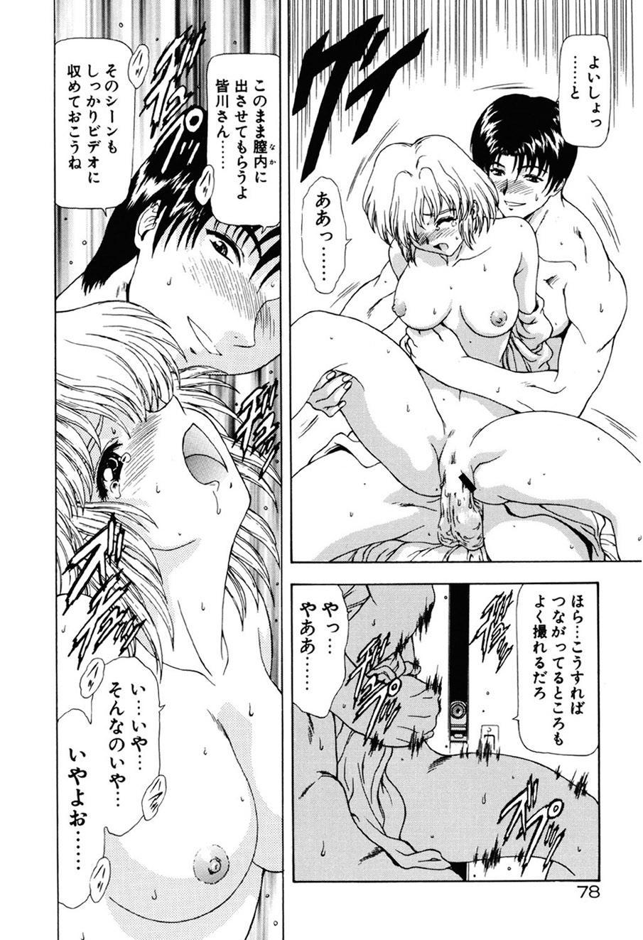 Inraku Yuugi 78