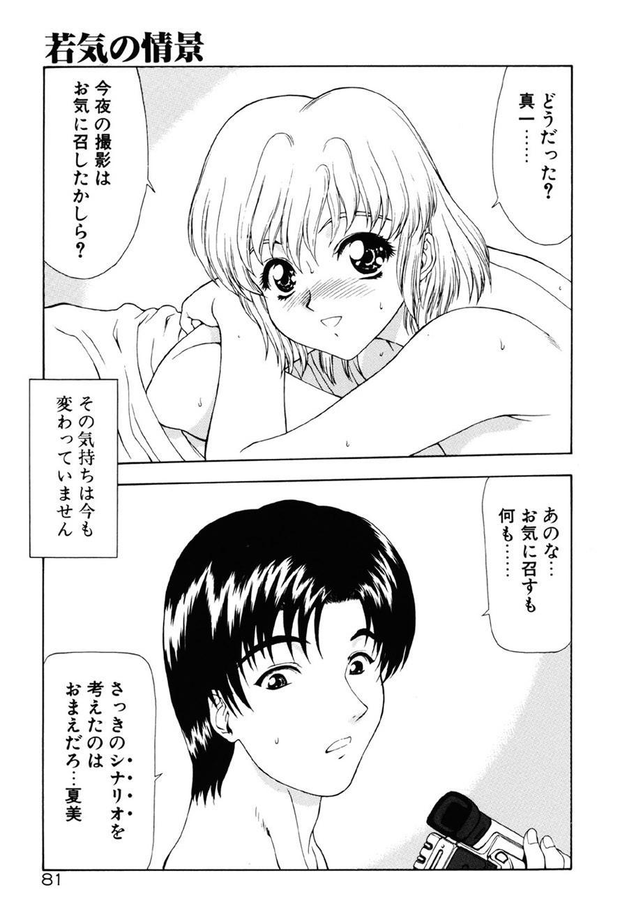 Inraku Yuugi 81