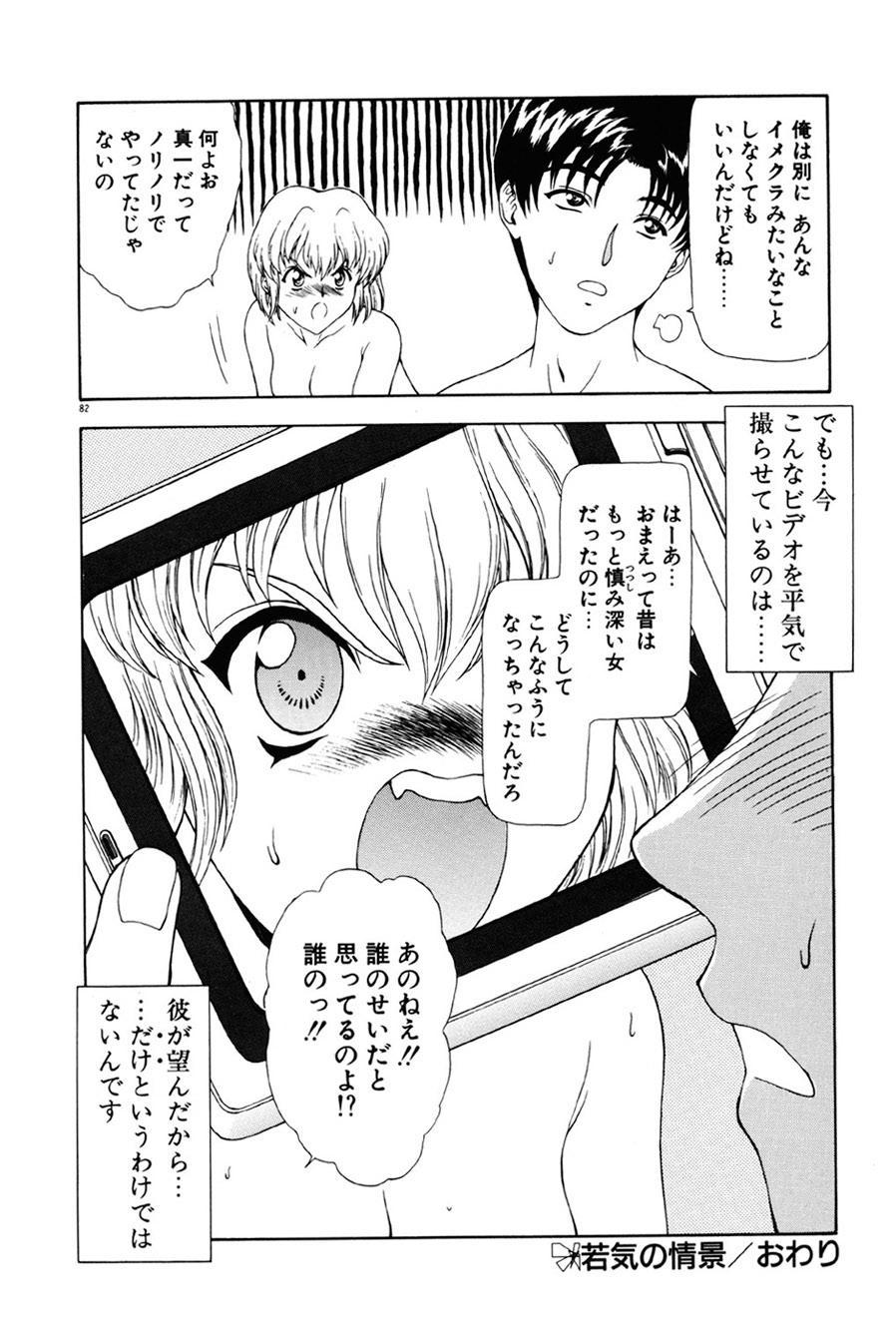 Inraku Yuugi 82