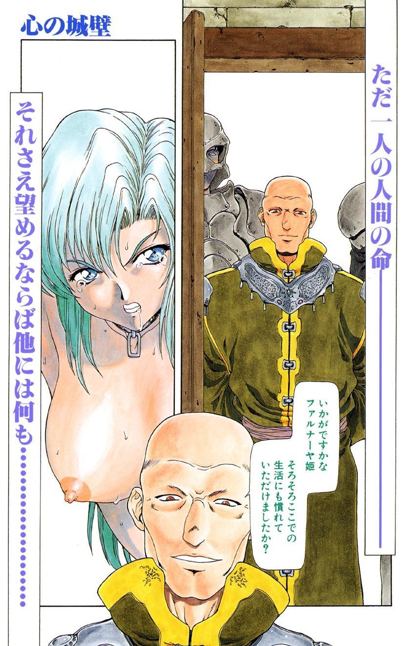 Inraku Yuugi 85