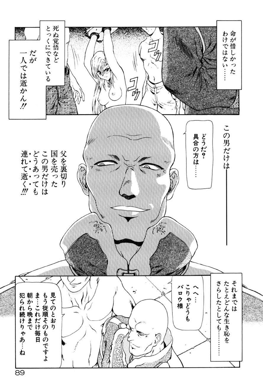 Inraku Yuugi 89
