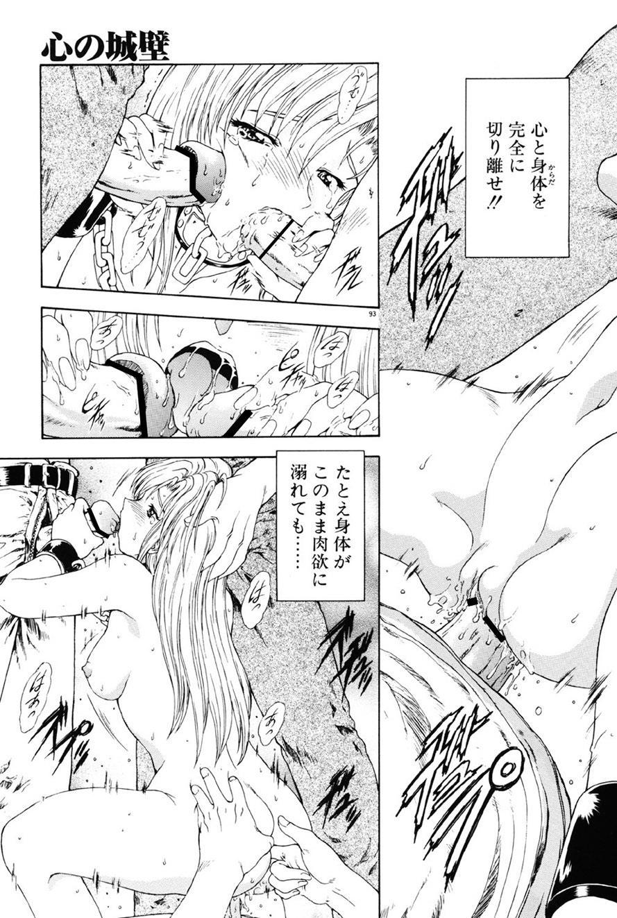 Inraku Yuugi 93