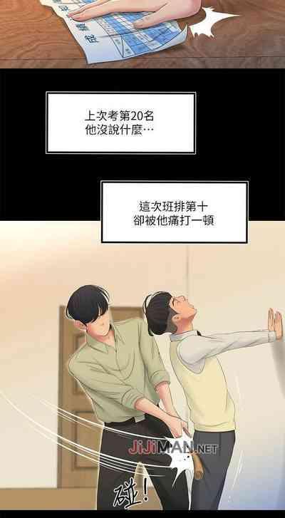 【周四连载】亲家四姐妹(作者:愛摸) 第1~25话 3