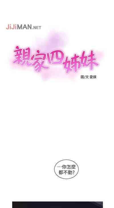 【周四连载】亲家四姐妹(作者:愛摸) 第1~25话 9