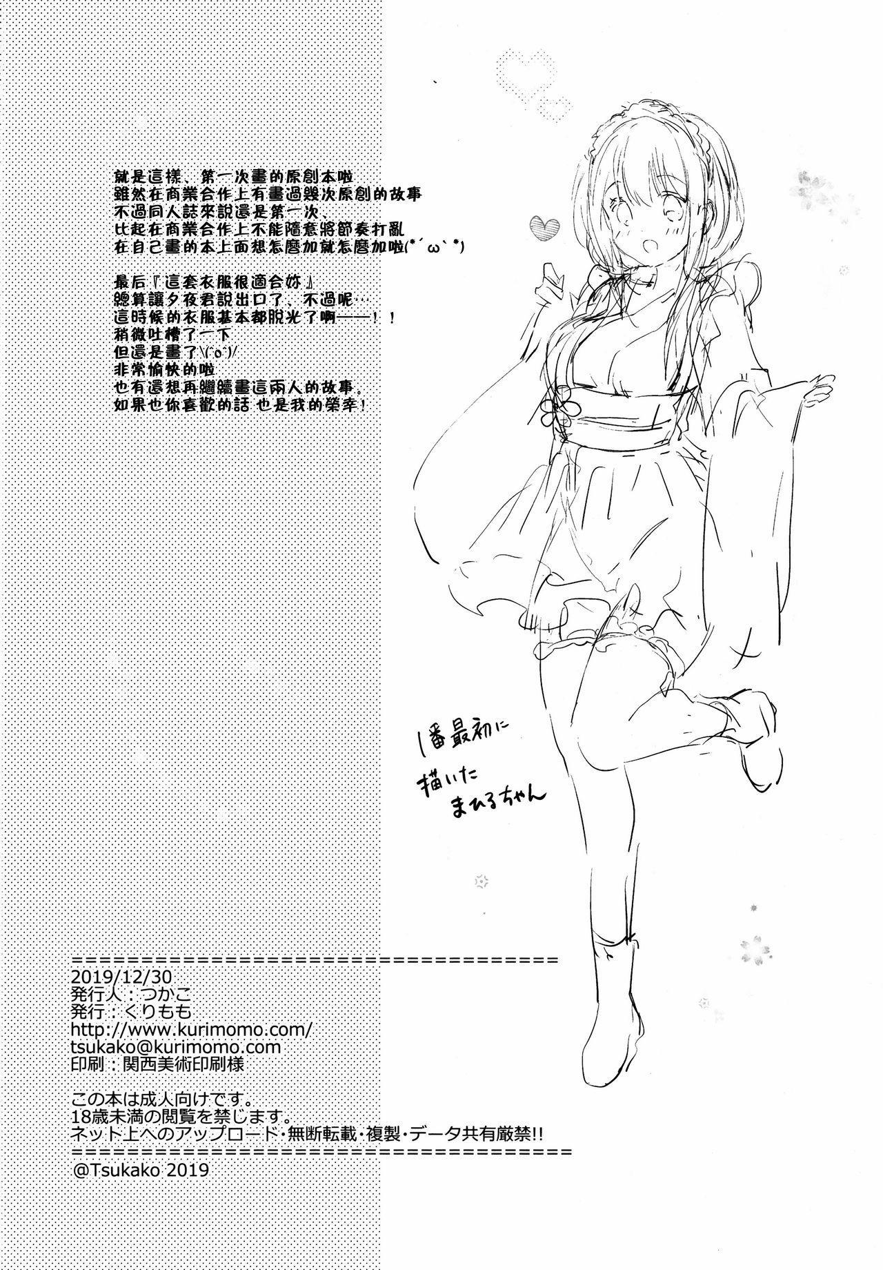 Ore no Osananajimi ga Amaama Kawaii 33
