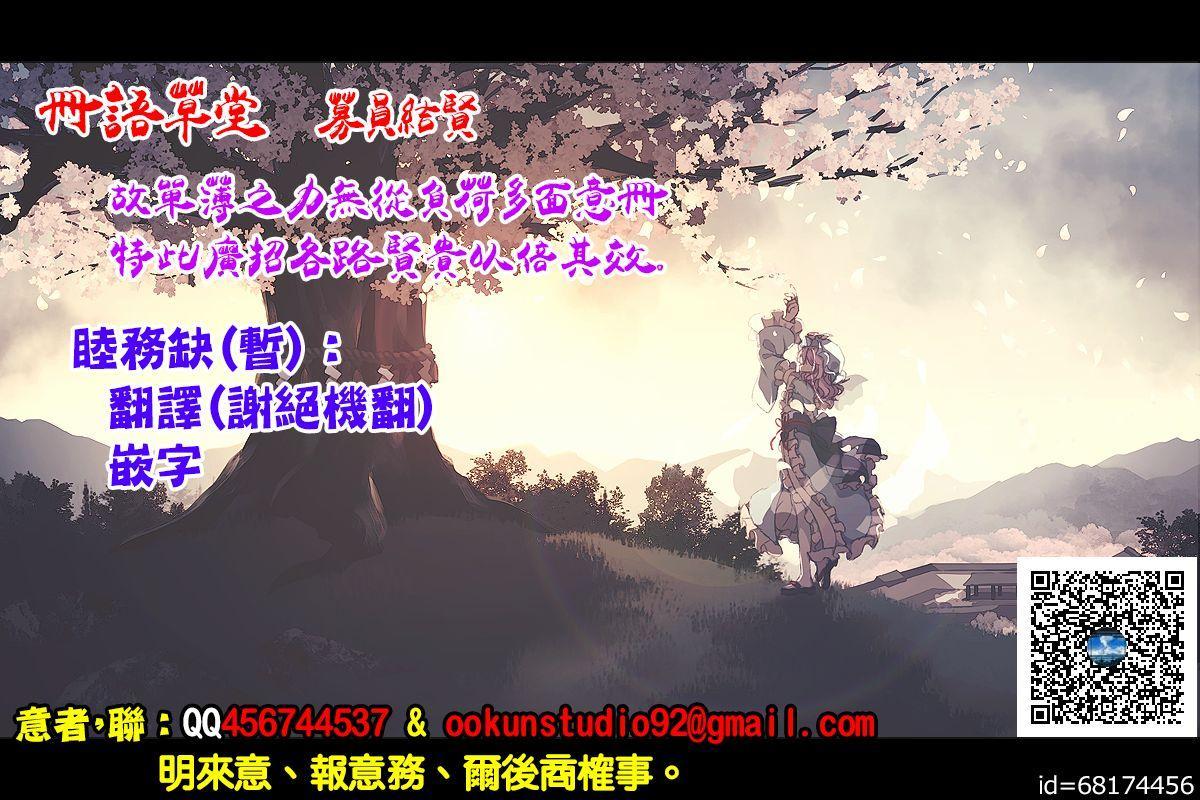 Ore no Osananajimi ga Amaama Kawaii 35