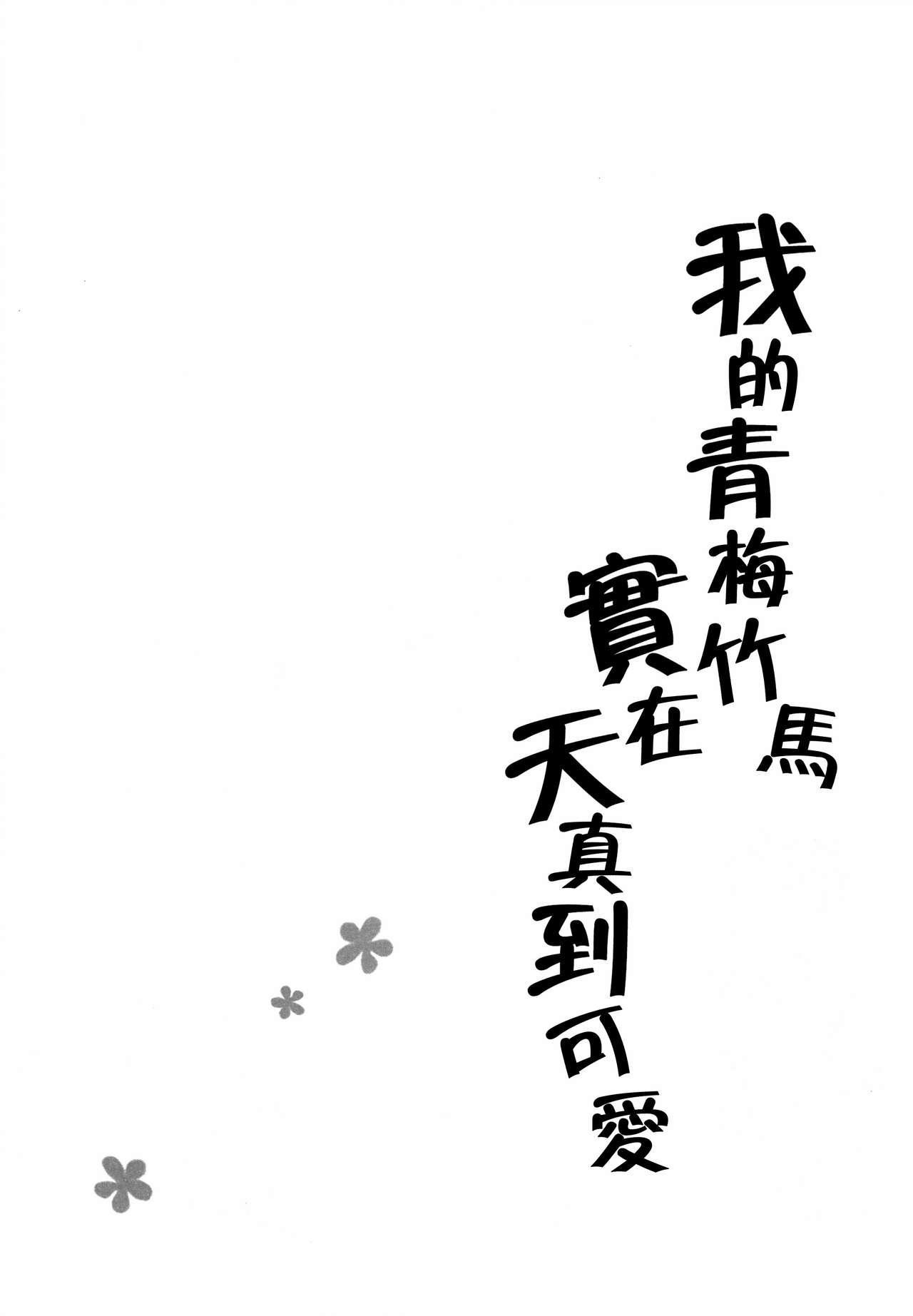 Ore no Osananajimi ga Amaama Kawaii 5