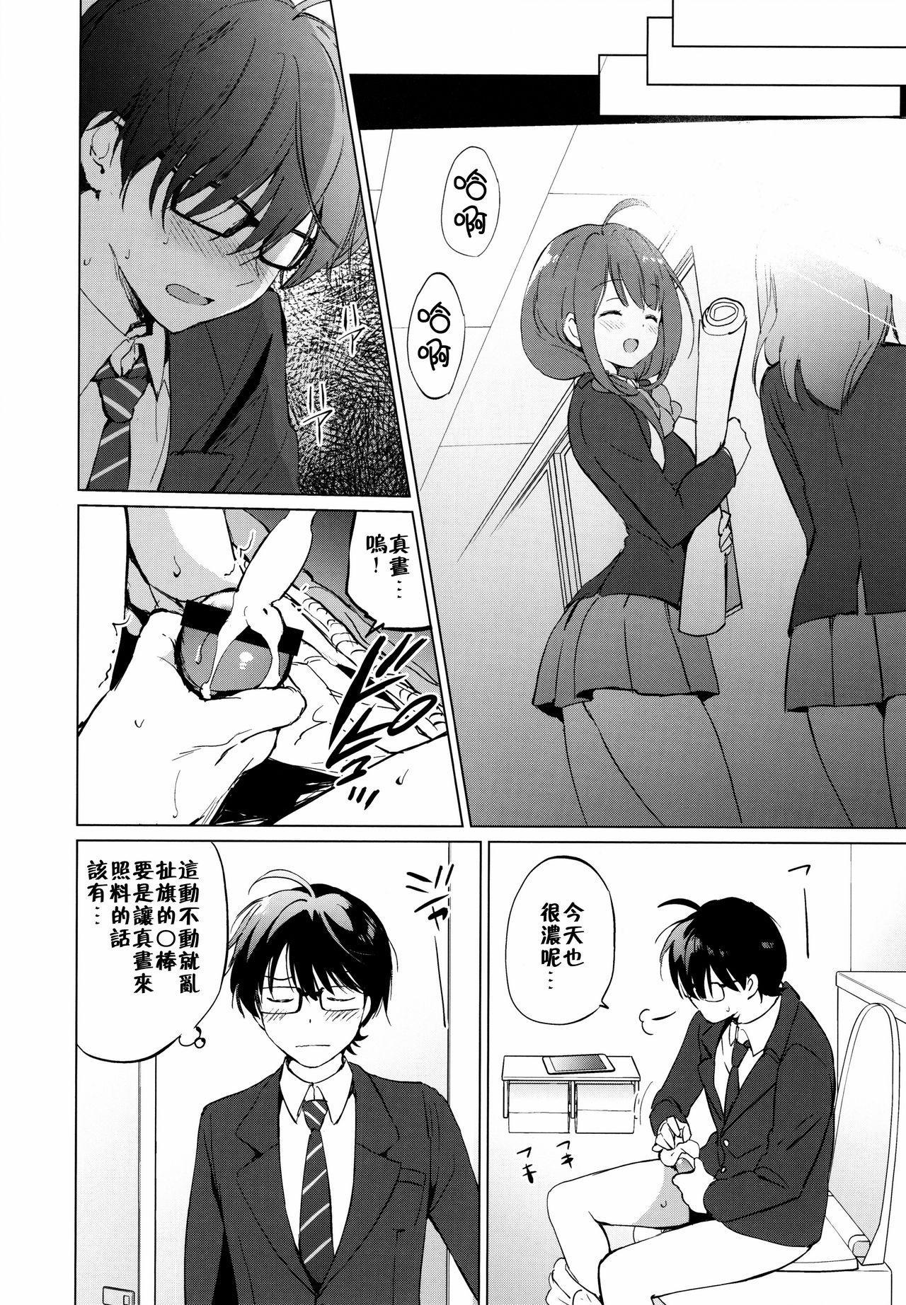 Ore no Osananajimi ga Amaama Kawaii 7