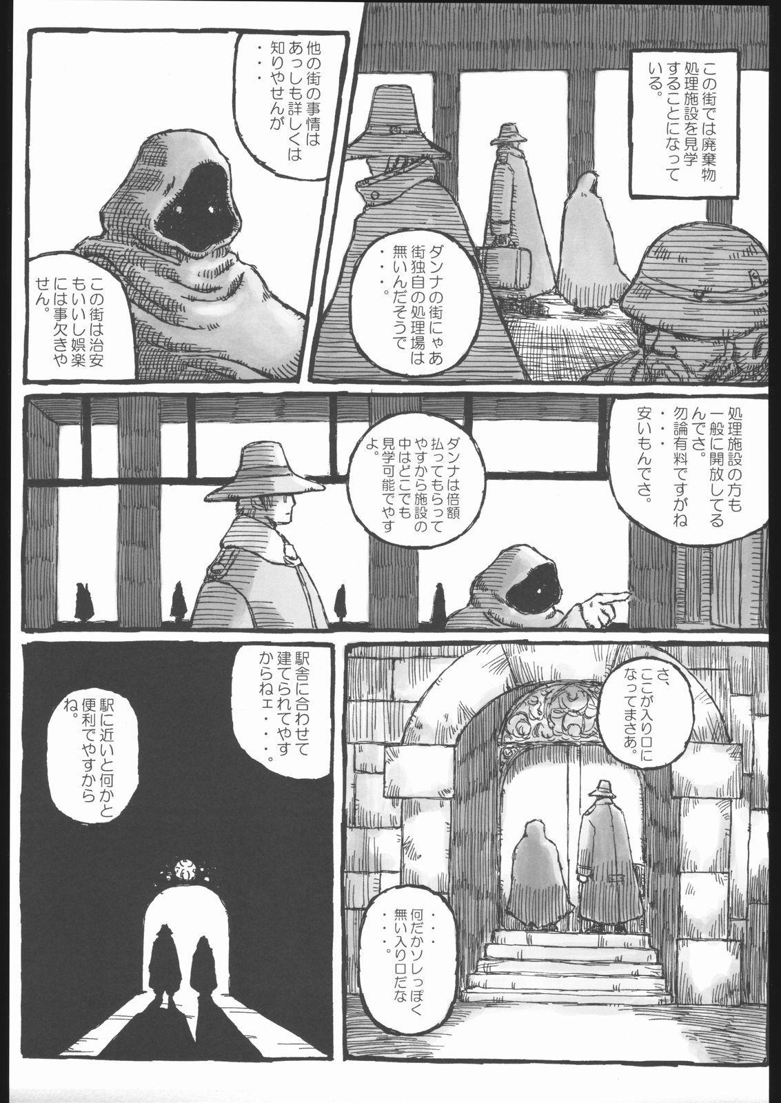 Machi 5