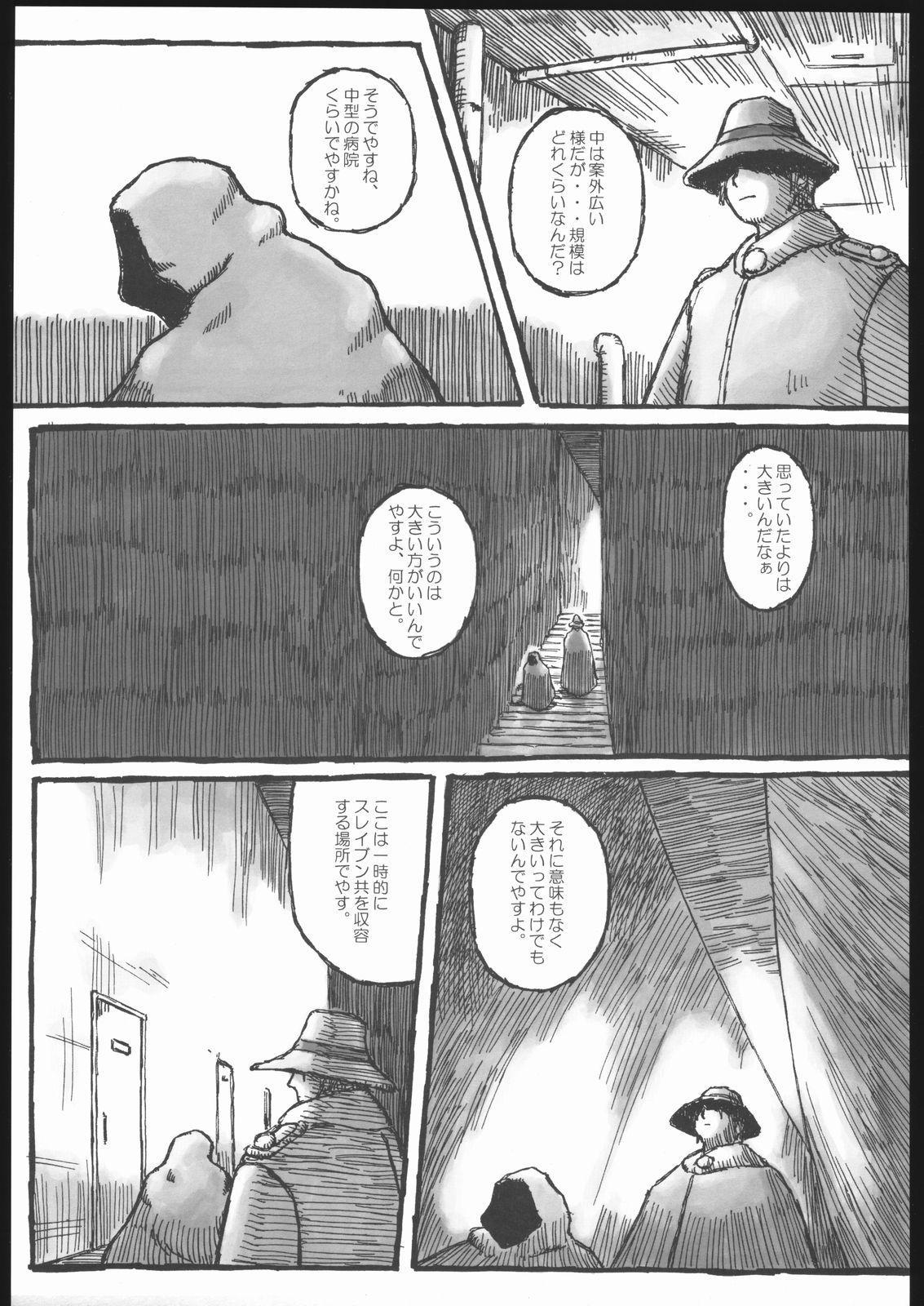 Machi 7