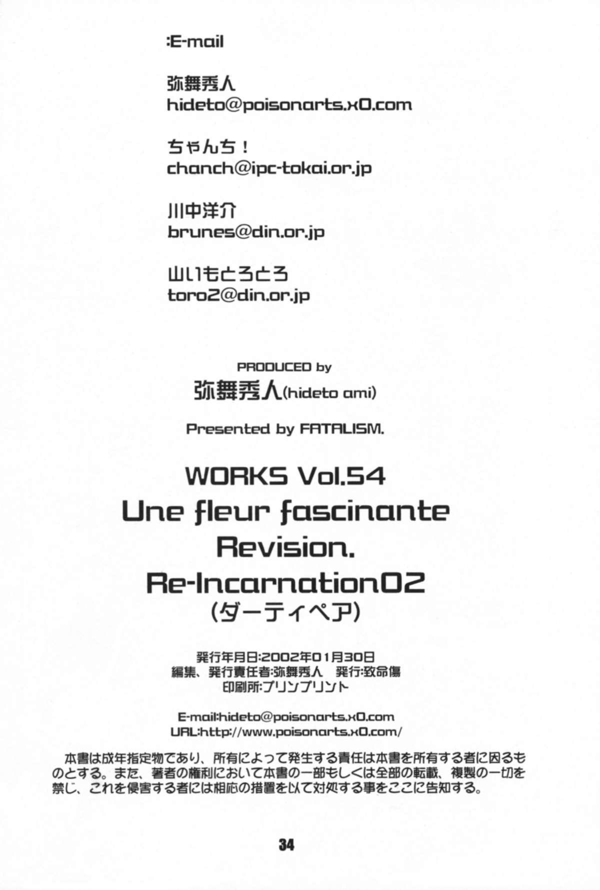 WORKS Vol.54 Une fleur fascinante. Revision. 33
