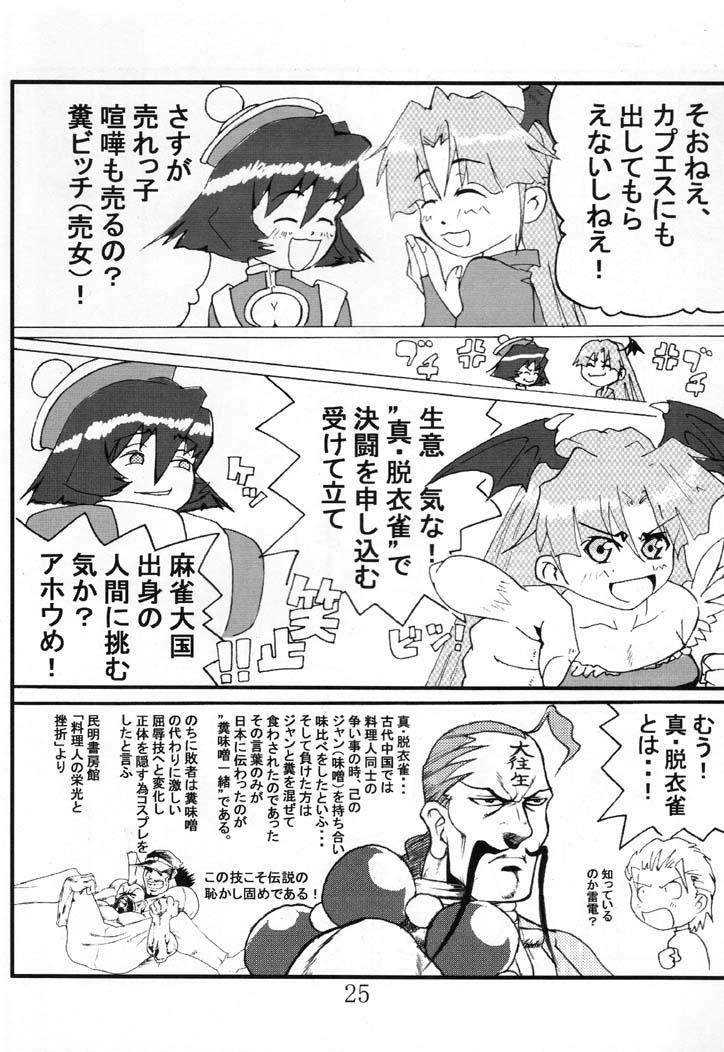 Reirei Kyou San 25