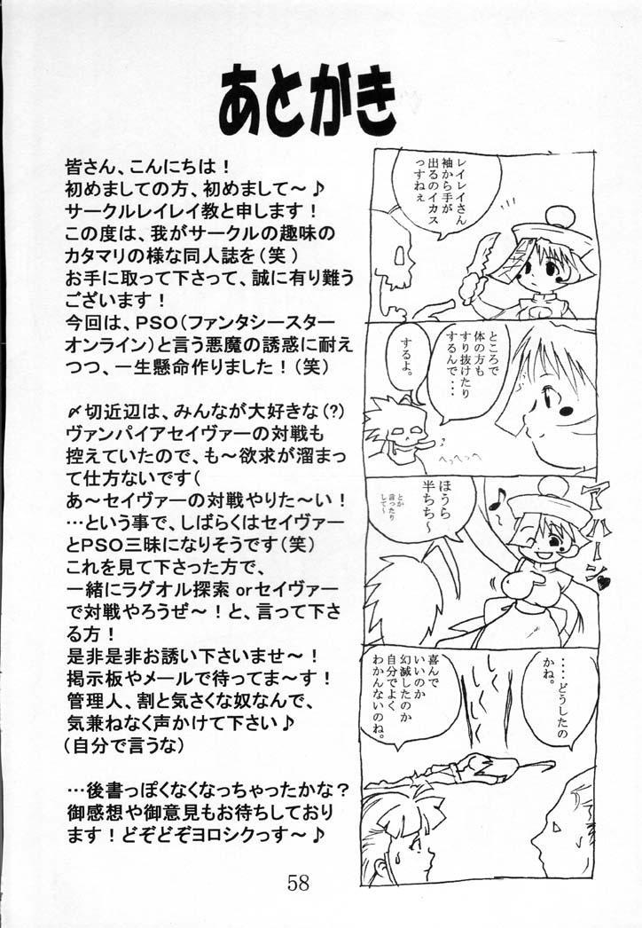 Reirei Kyou San 58