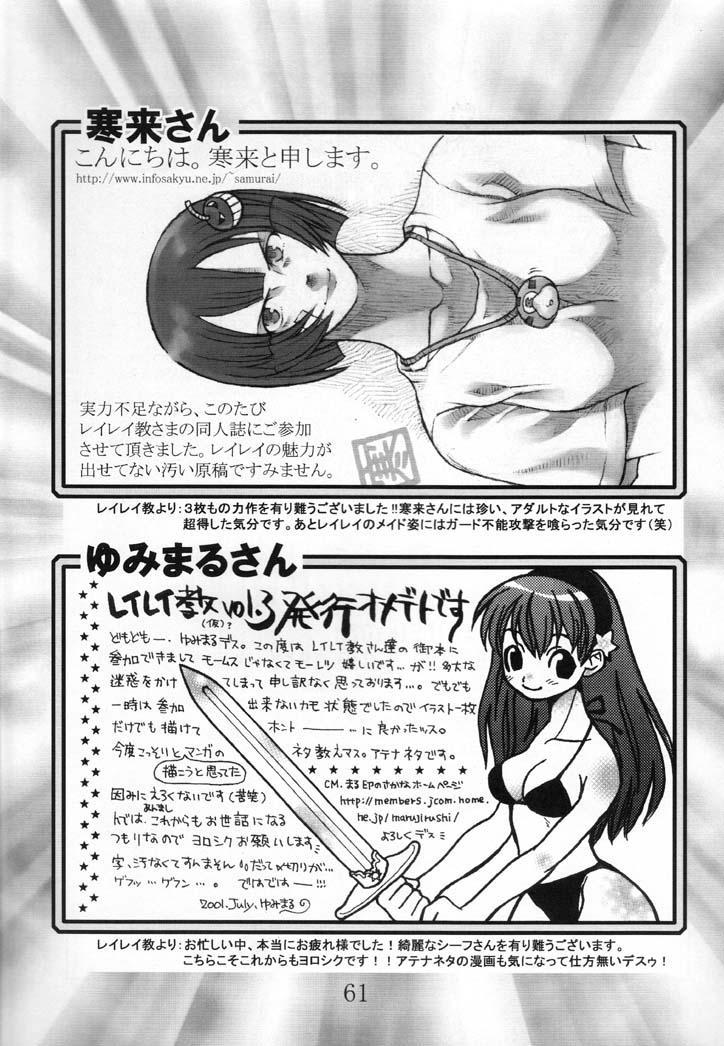 Reirei Kyou San 61
