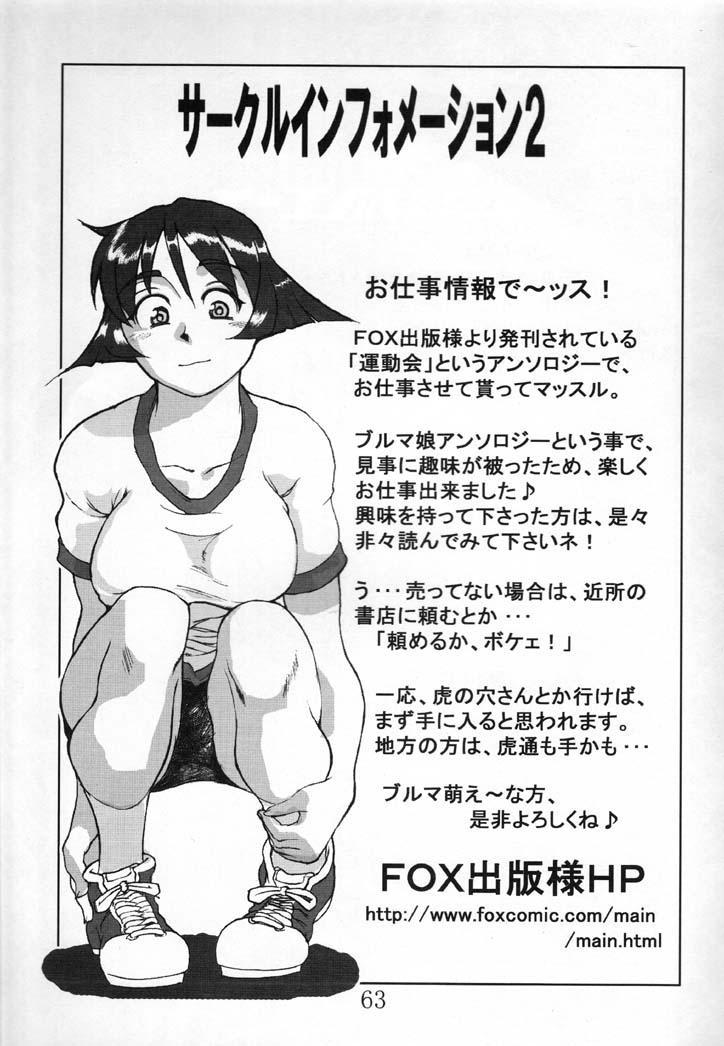 Reirei Kyou San 63